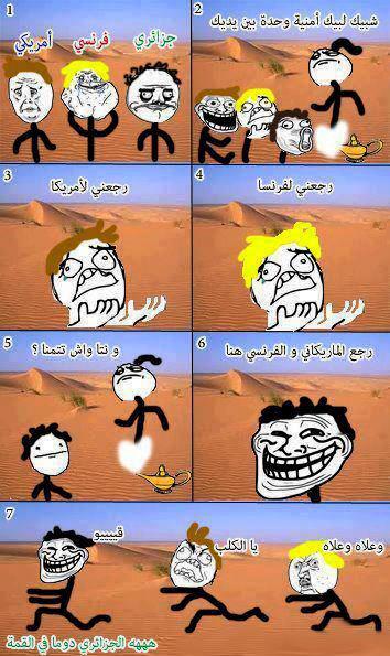 Troll Face Algérie